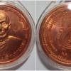 เหรียญบาตรน้ำมนต์ ปี50 หลวงปู่กาหลง วัดเขาแหลม ขนาด5ซ.ม.