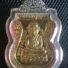 เหรียญหลวงปู่ทวด หลวงปู่ทองวัดสำเภาเชย