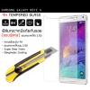 ฟิล์มกระจกนิรภัย-กันรอย Samsung Galaxy Note 4 แบบพิเศษขอบมน 9H Tempered Glass 2.5D