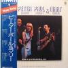 Peter, Paul & Mary - Peter, Paul & Mary