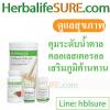 Herbalife ช่วยคุมเบาหวาน ปรับระดับน้ำตาล