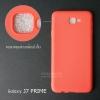 เคส Samsung Galaxy J7 Prime เคสนิ่ม TPU (ผิวด้าน) สีเรียบ (ครอบคลุมส่วนกล้องยิ่งขึ้น) สีแดงส้ม