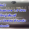 Q8H CPU 2 Core 1.5 GHz 2 กล้องมีแฟลช มีBluetooth สำหรับเด็ก แถมเคสซองหนัง
