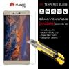 กระจกนิรภัย-กันรอย ( Huawei P8 ) ขอบลบคม 2.5D