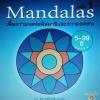 Mandala 1 มันดาลา แบบฝึกสมาธิ ความจดจ่อ และความอดทน มานดาลา