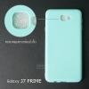 เคส Samsung Galaxy J7 Prime เคสนิ่ม TPU (ผิวด้าน) สีเรียบ (ครอบคลุมส่วนกล้องยิ่งขึ้น) สีฟ้าพาสเทล