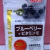 (แนะนำเคยลอง) Daiso Blueberry & Vitamin E บำรุงสายตา บำรุงเซลล์สมอง