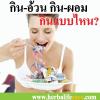 อาหาร -กินแล้วอ้วน ความเข้าใจที่ถูกต้องเกี่ยวกับหลักโภชนาการและการลดน้ำหนัก