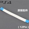 สายแพ PS4 12 pin