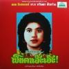 ขวัญตา ฟ้าสว่าง - ลำแพนมอเตอร์ไซต์ทำแสบ / The Best of Lam Phaen Sister No.1