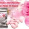 (แนะนำเคยลอง) Nama ซอฟเจล Sakura Rose ขาวผ่องใส กลิ่นตัวก็หอมกุหลาบอ่อนๆ