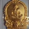 เหรียญหลวงปู่ทิม วัดพระขาว พระนครศรีอยุธยา