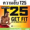 ทำไม T25 ถึง ลดน้ำหนักได้ ?