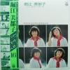 Mitsuko Horie - New Hit Best 16