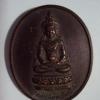 เหรียญอนุสรณ์มรณะภาพ10ปีพระโพธิ์แจ้งมหาเถระปี39 วัดโพธิ์แมน