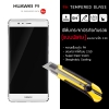 ฟิล์มกระจกนิรภัยกันรอย Huawei P9 (เว้นขอบไม่เต็มจอ) แบบพิเศษขอบมน 2.5D ความทนทานระดับ 9H