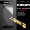 (มีกรอบ) กระจกนิรภัย-กันรอยแบบพิเศษ ขอบมน 2.5D Huawei P9 Plus สีดำ