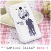 เคส Samsung Galaxy Core 2 Duos | เคสแข็ง (Hard case) พิมพ์ลายน่ารัก งานพิมพ์สวยงาม แบบ F