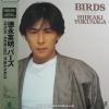 Hideaki Tokunaga - Birds