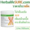 พีพีพี (PPP)โปรตีนเพิ่มกล้ามเนื้อ (Personalized Protein Powder )
