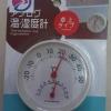เครื่องวัดความชื้น ไฮโกรมิเตอร์ (Hygro meter)(สีขาว)
