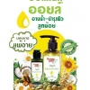 Organic Baby Shower Oil 120ml