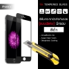 """(มีกรอบ) กระจกนิรภัย-กันรอยแบบพิเศษ ขอบมน 2.5D (iPhone 6/6s 4.7"""" นิ้ว) ความทนทานระดับ 9H สีดำ"""
