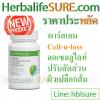พาร์สเลม สินค้าใหม่ จำหน่ายแทน วิตามีนซี Vitamin C, Calcium & Botanical