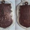 เหรียญพระพุทธชินราช หลวงปู่หน่ายวัดบ้านแจ้ง
