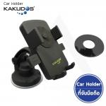 Kakudos Car Holder - ที่จับโทรศัพท์ในรถ
