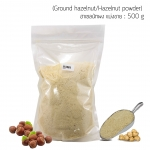 ผงฮาเซลนัท นำเข้า USA (Ground hazelnut/Hazelnut powder) 500 กรัม