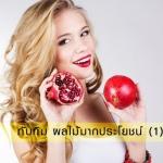 รู้จักกับ ทับทิม ผลไม้มากประโยชน์(1)