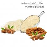 ผงอัลมอนด์ นำเข้าจาก USA (Almond powder) (11.34 kg)