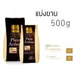 Cacao Barry Plein Arôme แบ่งขาย 500 g