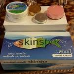 Skinshe Giftset สกินชี ครีมบำรุงผิวหน้าขาวใส