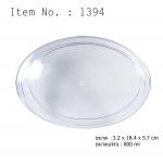 กล่องใสทรงรี ฝาสีใส1394