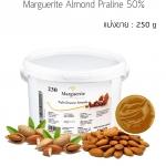 Marguerite Almond Praline 50% แบ่งขาย 250 g