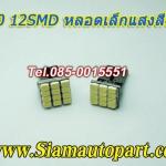 LED ขั้ว T10-12SMD แสงสีขาว