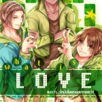 What is love? เล่ม 2
