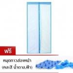 มุ้งประตูแม่เหล็ก สีฟ้าไม่มีลาย ทางยาว ขนาด 90x210 ซม. รุ่นแม่เหล็ก้อน