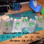 ฟิล์มกันรอย ลายเพชร 3D สำหรับ Xperia รวมหลายรุ่น
