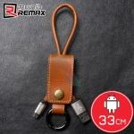 Remax สายชาร์จพวงกุญแจหนัง Micro - USB