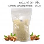 ผงอัลมอนด์ นำเข้าจาก USA (Almond powder) 500 g