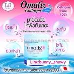 LS Omatiz Collagen Peptide.โอเมทิซ คอลลาเจน เพียว100%