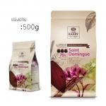 Cacao Barry Saint Domingue 70% 500 กรัม