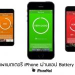 ใหม่ วิธีเช็คสภาพแบตเตอรี iPhone แบตไอโฟน ผ่านตัวเครื่องด้วยแอป Battery Life ฟรี