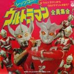T.V.Series Ultraman - Let's Go! Ultraman Zeninsyugo