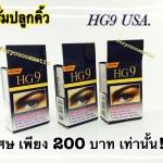 HG9 เซรุ่มปลูกขนคิ้ว เครา จอน (สูตรใหม่จากอเมริกา) สกัดจากสมุนไพรธรรมชาติ ขึ้นเร็ว คิ้วคุณจะดกดำขึ้น