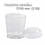 ถ้วยคอกเทล แปดเหลี่ยม ศก72*65 cm (1*20)