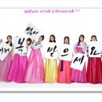 เช่าชุดฮันบกให้เช่า ชุดเกาหลีน่ารักๆ หลากสี ให้เช่าราคาถูกสุดๆ 094 920 9400 , 094 920 9402